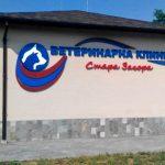 Ветеринарна клиника Стара Загора | Син Кръст – д-р Ивайло Папазов