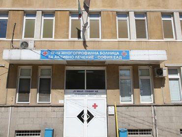 Многопрофилна болница в София – IV МБАЛ-София ЕАД