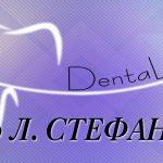 Дентална грижа в Стара Загора | DentaLux Д-р Лидия Стефанова